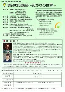 平成26年度芸術文化技術講座_舞台照明講座チラシ