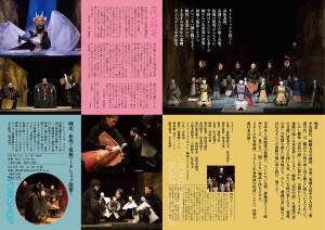 恋に狂ひて2015ツアーnaka