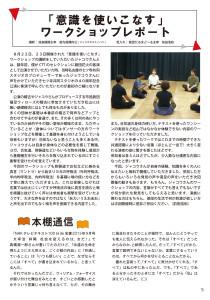 シアターねこ新聞Vol17P5