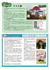 シアターねこ新聞Vol16P5