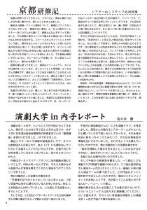シアターねこ新聞Vol17P4