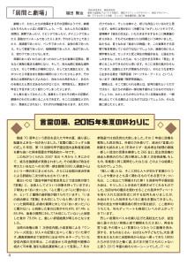 シアターねこ新聞Vol16P4