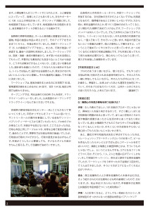 シアターねこ新聞Vol17P2