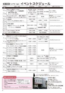 シアターねこ新聞Vol16P6