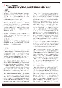 シアターねこ新聞Vol16P2