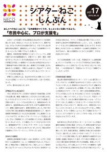 シアターねこ新聞Vol17P1