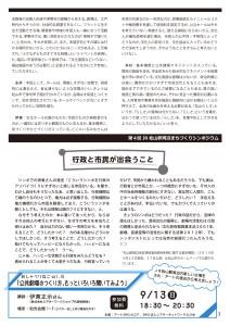 シアターねこ新聞Vol16P3