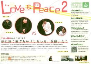 151222-lovepeace-1024x724