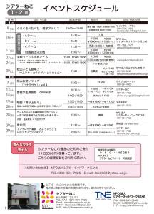 シアターねこ新聞Vol20_P6