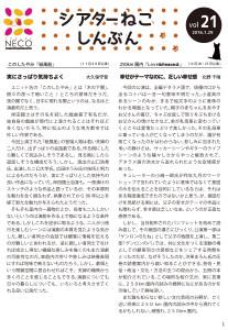 シアターねこ新聞Vol21P1