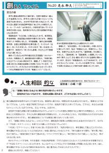 シアターねこ新聞Vol21P2