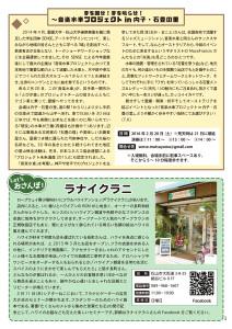 シアターねこ新聞Vol21P3