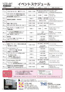 シアターねこ新聞Vol21P4