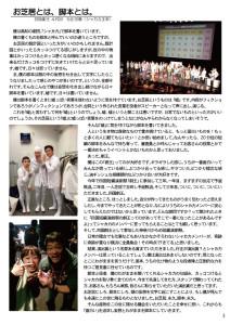 シアターねこ新聞Vol22P3