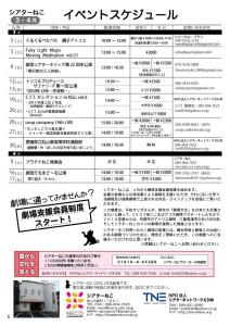シアターねこ新聞Vol22P6