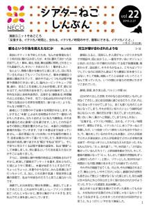 シアターねこ新聞Vol22P1
