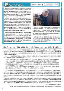 シアターねこ新聞Vol22P2