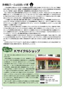 シアターねこ新聞Vol22P4