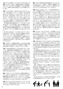 シアターねこ新聞Vol23_P5