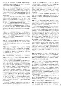 シアターねこ新聞Vol23_P4