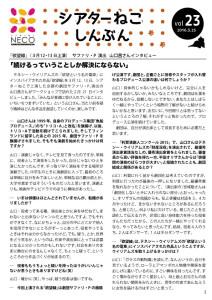 シアターねこ新聞Vol23_P1