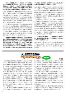 シアターねこ新聞Vol23_P2