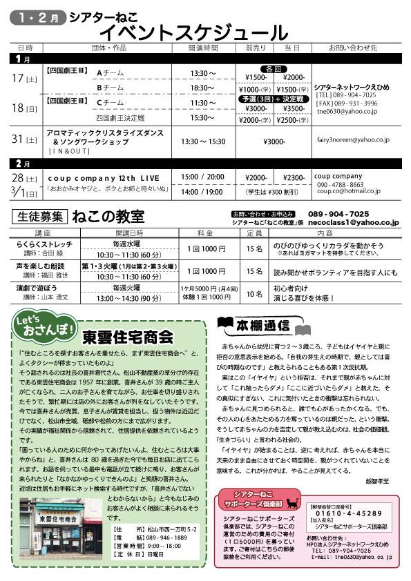 シアターねこ新聞Vol8